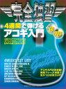 完全独習 4週間で弾けるアコギ入門【ギター | 楽譜+CD