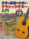 文字と楽譜が大きい クラシックギター入門【ギター |