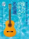 弾き語り&ソロで楽しむ! 憧れのボサノヴァ・ギター名曲選【ギター   楽譜+CD】