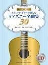 TAB譜で弾ける! クラシック・ギターで楽しむディズニー名曲集30【クラシック・ギター | 楽譜+CD】