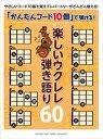 「かんたんコード10個」 で弾ける! 楽しいウクレレ弾き語り60【ウクレレ   楽譜】