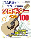 Go!Go!GUITARセレクション TAB譜でラク〜に弾ける ソロギターベスト100【ギター | 楽譜】