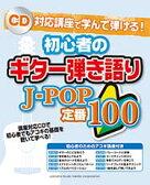 CD対応講座で学んで弾ける! 初心者のギター弾き語り J-POP 定番100【ギター   楽譜+CD】10P03Dec16