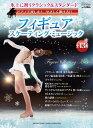 ピアノで楽しむ フィギュア・スケーティング・ミュージック 月刊エレクトーン 2014年3月号別冊【ピアノ | 雑誌】