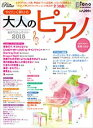 やさしく弾ける大人のピアノ?私のベストレパートリー 2015? 月刊ピアノ 2015年10月号増刊【