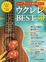 大きな楽譜とやさしい講座 コード2つから弾き語ろう♪ ウクレレBEST30 Go!Go!GUITAR 2016年4月号増刊【ウクレレ | 雑誌】