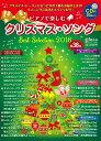 月刊ピアノ 2016年11月号増刊 ピアノで楽しむクリスマス・ソング Best Selection2016【ピアノ/ボーカル/合唱 | 楽譜+CD】