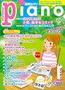 ヒット曲がすぐ弾ける! ピアノ楽譜付き充実マガジン 月刊ピアノ 2017年5月号【ピアノ | 雑誌】