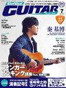 スコア充実!ギターがグングンうまくなるプレイマガジン Go!Go!GUITAR2017年7月号【ギター | 雑誌】