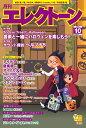 月刊エレクトーン2018年10月号【雑誌】...