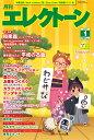 月刊エレクトーン2019年1月号【エレクトーン | 雑誌】