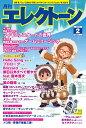 月刊エレクトーン2019年2月号【エレクトーン | 雑誌】