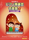 先生が選んだ ピアノ発表会名曲集 1 バイエル前半〜中頃程度【ピアノ | 楽譜】