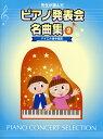 先生が選んだ ピアノ発表会名曲集 2 バイエル後半程度【ピアノ | 楽譜】