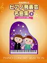 先生が選んだ ピアノ発表会名曲集 3 ブルクミュラー程度【ピアノ | 楽譜】