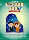 先生が選んだ ピアノ発表会名曲集 4 ソナチネアルバム程度【ピアノ | 楽譜】