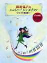 国府弘子のエンジョイ・ジャズピアノ 〜ジャズの魔法使い〜【ピアノ | 楽譜】10P03Dec16