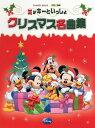 ピアノソロ ピアノソロ ミッキーといっしょ クリスマス名曲集【ピアノ | 楽譜】
