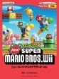 ピアノソロ やさしくひける New スーパーマリオブラザーズ Wii【ピアノ | 楽譜】10P29Jul16