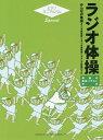 ピアノミニアルバムスペシャル ラジオ体操【ピアノ   楽譜】