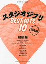 ピアノソロ ピアノソロ スタジオジブリ ベストヒット10 初級編 決定版【ピアノ | 楽譜】