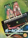 やさしいピアノ連弾 ボーカロイド Selection for Piano Duo【ピアノ | 楽譜】10P03Dec16