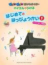 WAKUWAKUピアノ・レパートリー バイエルでひける はじめてのはっぴょうかい 1 (バイエル16番〜73番程度)【ピアノ   楽譜】