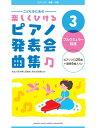 こどものための 楽しくひける ピアノ発表会曲集 3 ブルクミュラー程度【ピアノ   楽譜】