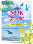 ピアノソロ NHKテーマ Best Selection 「あまちゃん」「軍師官兵衛」ほか 全35曲【ピアノ   楽譜】