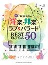 ピアノソロ 洋楽・邦楽 ラブ&バラード BESTセレクション50【ピアノ | 楽譜】