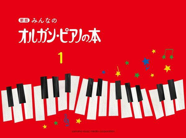 新版みんなのオルガン・ピアノの本1鍵盤楽器/ピアノ|楽譜