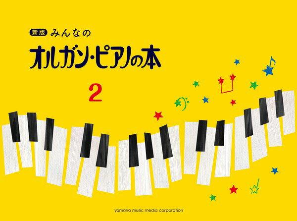 新版みんなのオルガン・ピアノの本2鍵盤楽器/ピアノ|楽譜