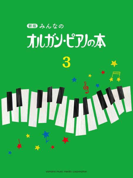 新版みんなのオルガン・ピアノの本3鍵盤楽器/ピアノ|楽譜
