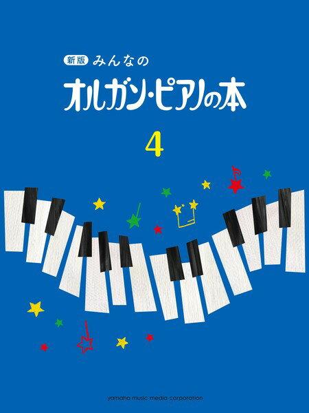 新版みんなのオルガン・ピアノの本4鍵盤楽器/ピアノ|楽譜
