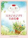 美しく響くピアノソロ (上級) スタジオジブリ名曲集 1【ピアノ | 楽譜】