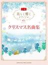 美しく響くピアノソロ (上級) クリスマス名曲集【ピアノ | 楽譜】