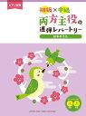 ピアノ連弾 初級×中級 両方主役の連弾レパートリー 日本のうた【ピアノ | 楽譜】