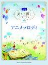 美しく響くピアノソロ(中級) アニメ・メロディ【ピアノ   楽譜】