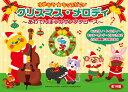 ゆめキラ☆キッズピアノ クリスマス・メロディ〜あわてんぼうのサンタクロース〜【鍵盤楽器 | 楽譜】