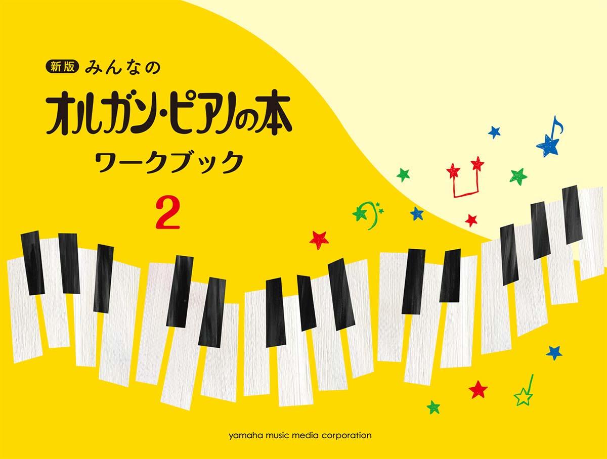 新版みんなのオルガン・ピアノの本ワークブック2鍵盤楽器/ピアノ|教材