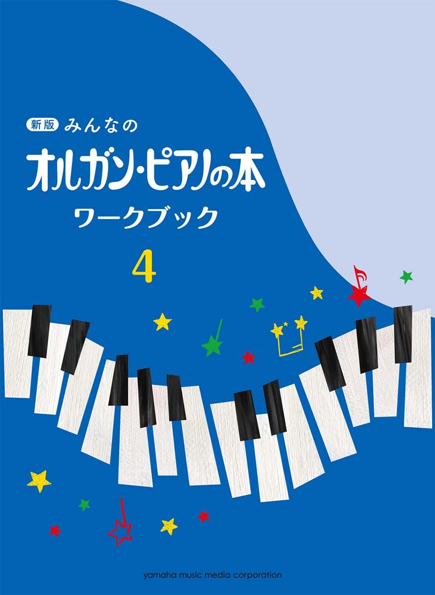 新版みんなのオルガン・ピアノの本ワークブック4鍵盤楽器/ピアノ|教材