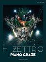 ピアノトリオスコア(Piano/Double Bass/Drums) H ZETTRIO 『PIANO CRAZE』【バンド | 楽譜】