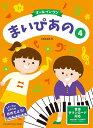 まいぴあの 4 【オール イン ワン】【ピアノ | 教則本】