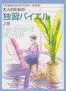 ピアノソロ 大人のための独習バイエル(上巻)【ピアノ 楽譜】
