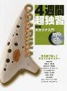 4週間超独習 実戦オカリナ入門【オカリナ | 楽譜+DVD
