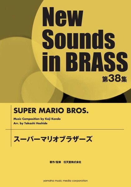 ニュー・サウンズ・イン・ブラス NSB第38集 スーパーマリオブラザーズ【吹奏楽 | 楽譜】