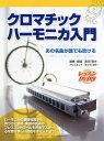 ハーモニカ クロマチックハーモニカ入門【ハーモニカ | 楽譜+DVD】