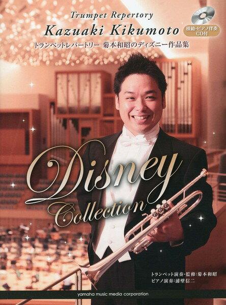 トランペットレパートリー 菊本和昭のディズニー作品集【トランペット | 楽譜+CD】