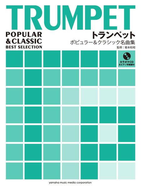 トランペット ポピュラー&クラシック名曲集【トランペット | 楽譜+CD】