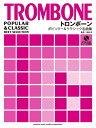 トロンボーン ポピュラー&クラシック名曲集 ピアノ伴奏譜&カラオケCD付【トロンボーン | 楽譜+CD】10P03Dec16